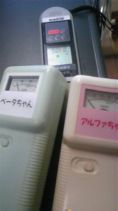 放射線測定
