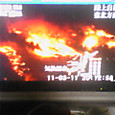 東北地方太平洋地震