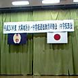 大隅地区道徳教育研修会にきたよ。