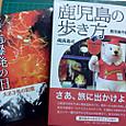 鹿児島の本二冊買いました。