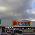 東串良の百円SHOP