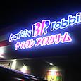 吉野のサーティワンアイスクリーム