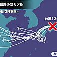 Taifuu121