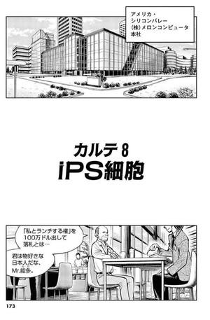 Ipsd01